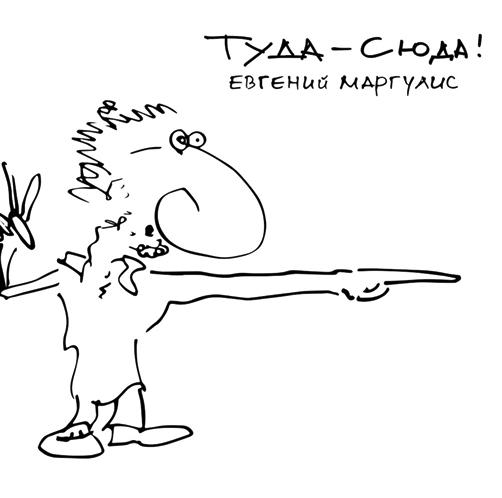 Евгений Маргулис <br>Туда-сюда! <br>Jam <br>CD