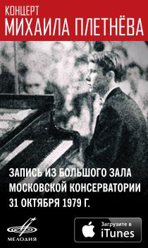 Запись Плетнёва