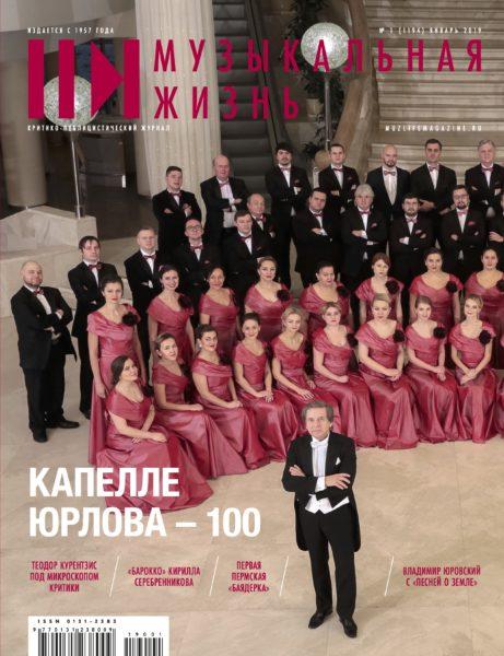 Музыкальная жизнь №1, 2019