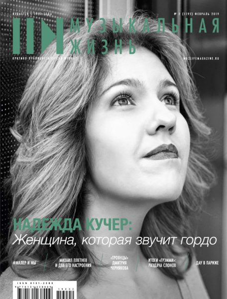Музыкальная жизнь №2, 2019