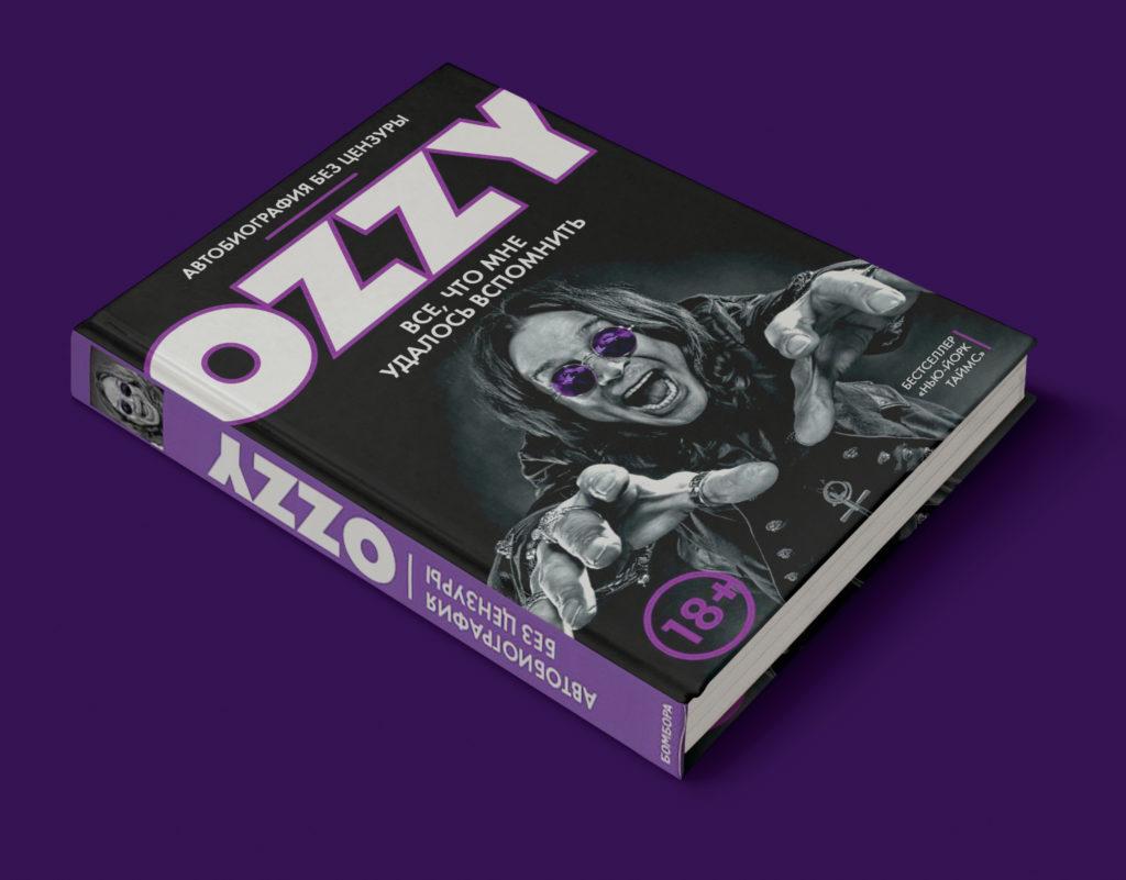 Ozzy без цензуры