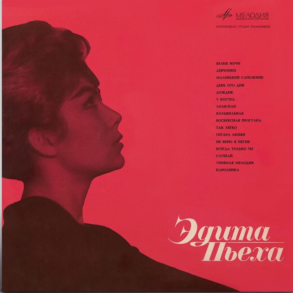 Эдита Пьеха иансамбль «Дружба» (1963)