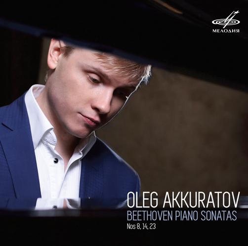 Олег Аккуратов <br>Бетховен. Фортепианные сонаты №8, 14, 23 <br>Мелодия <br>CD