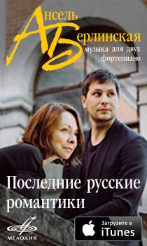 последние русские романтики