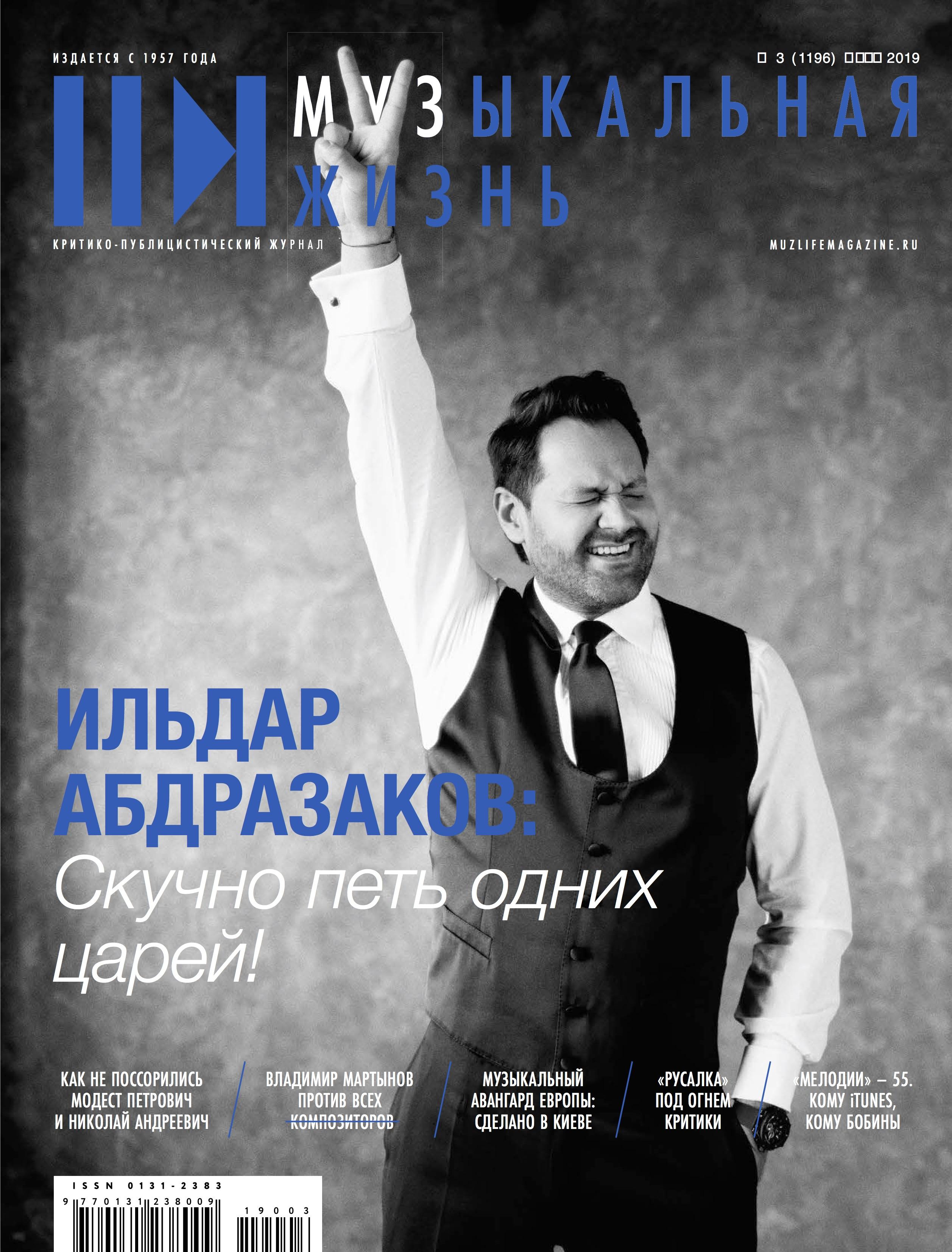 Музыкальная жизнь №3, 2019