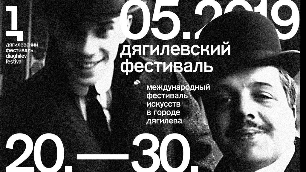 Дягилевский фестиваль – 2019 презентовал программу основных событий