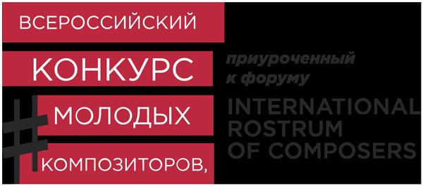 Всероссийский конкурс молодых композиторов продлил прием заявок