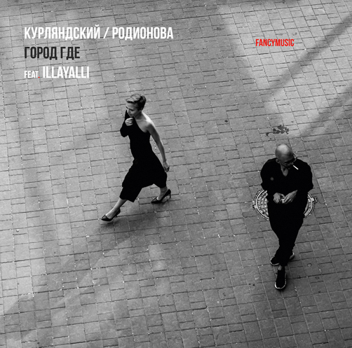 Курляндский | Родионова <br>Город где (feat. Illayalli) <br>Fancymusic <br>CD