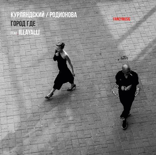 Курляндский | Родионова <br>Город где (feat. Illayalli) <br>Fancymusic <br>CD