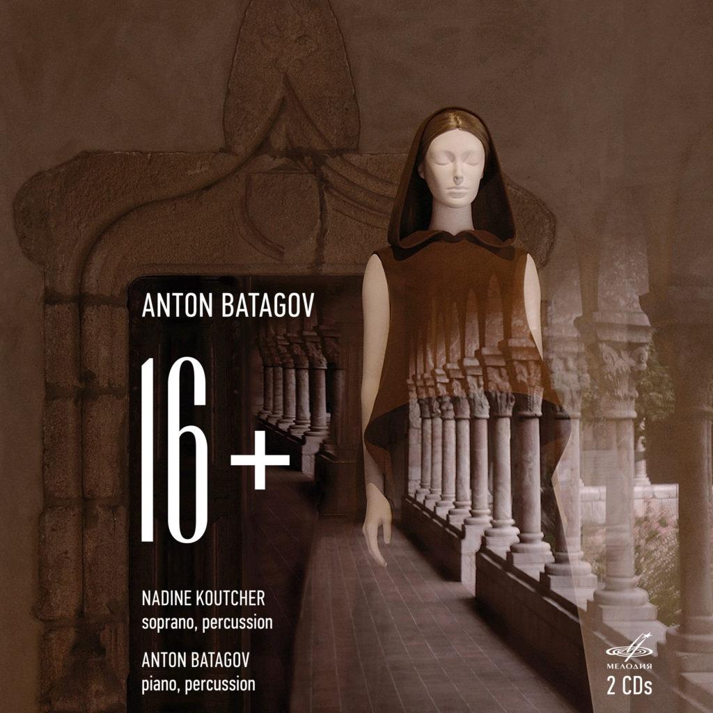 «Мелодия» выпустила новый альбом Антона Батагова