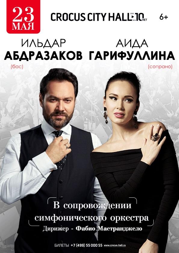 Бродвейские мюзиклы, русские романсы и хиты советской эстрады в исполнении звезд оперной сцены