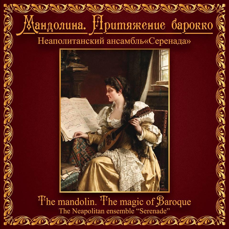Неаполитанский ансамбль «Серенада»  <br>«Мандолина. Притяжение барокко»  <br>АРТсервис