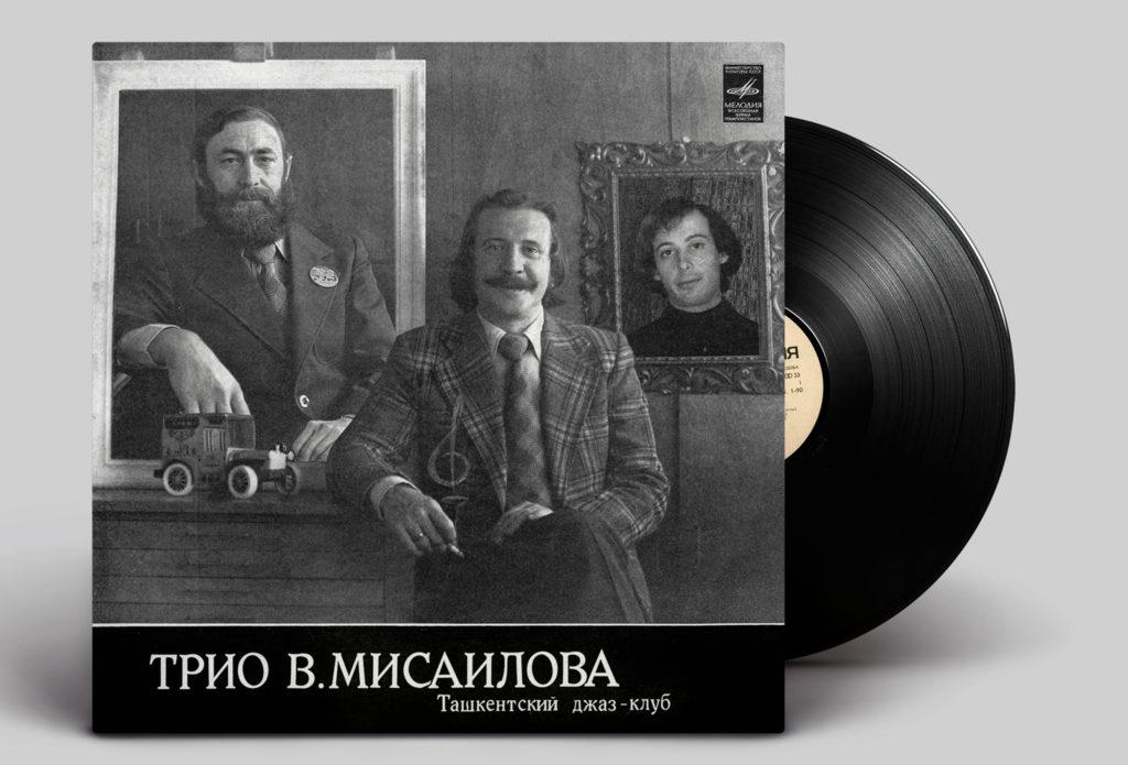 Трио Виктора Мисаилова