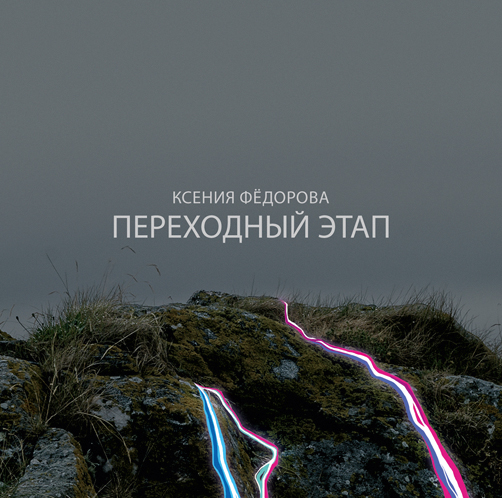 Ксения Фёдорова <br>«Переходный этап» <br>Ocean Sound Recordings <br>CD