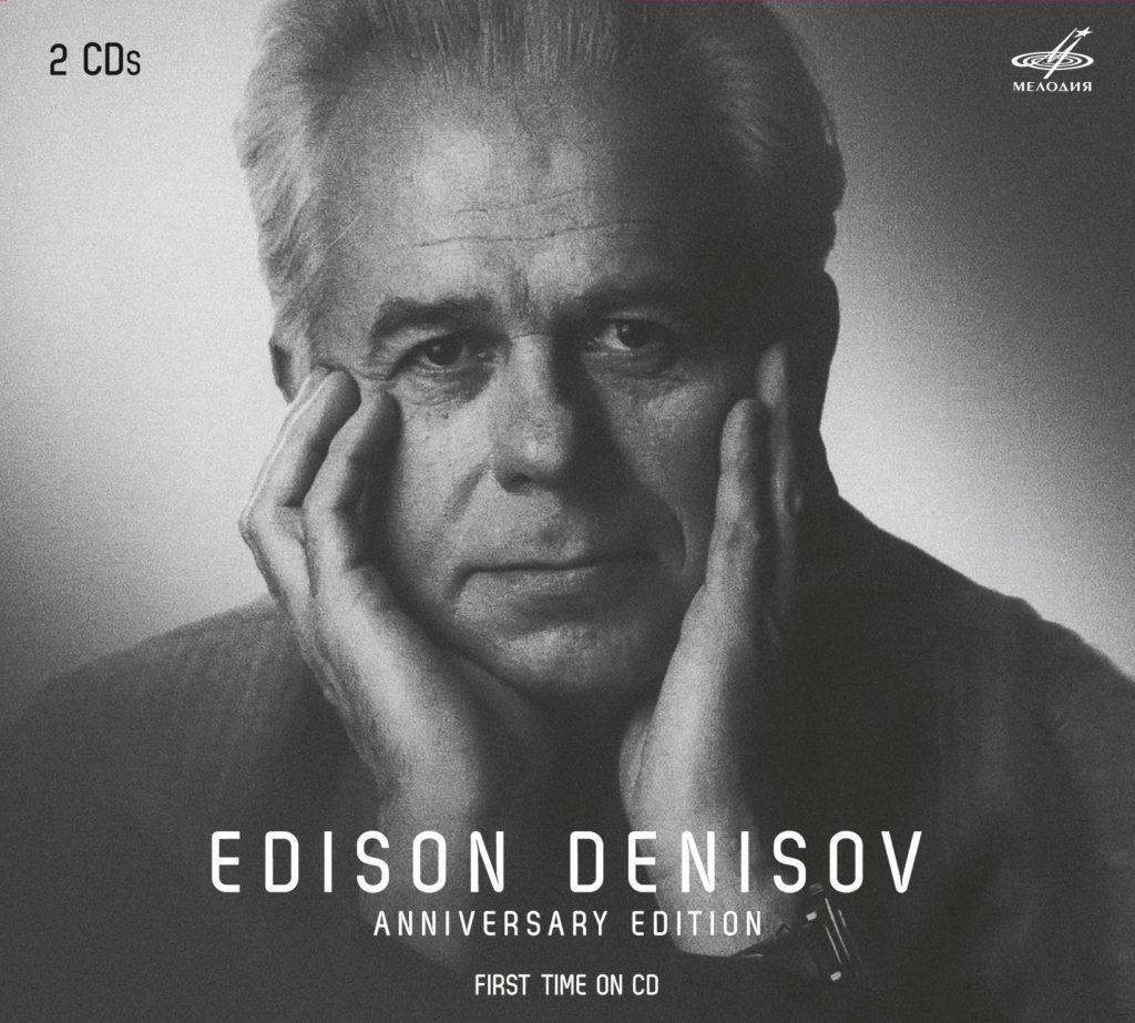 «Мелодия» выпустила диск с сочинениями Эдисона Денисова
