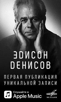 диск Эдисона Денисова
