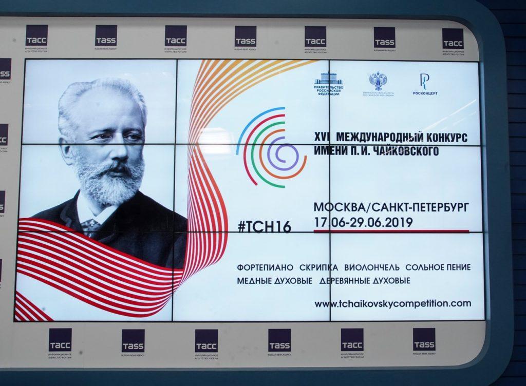 13 мая в ходе пресс-конференции в Москве были объявлены имена участников XVI Международного конкурса им. П.И. Чайковского