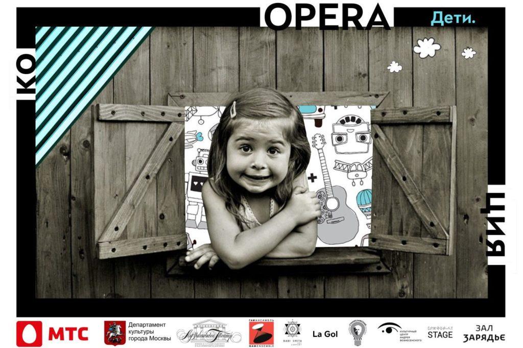 28 мая стартует образовательный этап нового направления работы Лаборатории молодых композиторов и драматургов «КоOPERAция» — «КоOPERAция — дети»