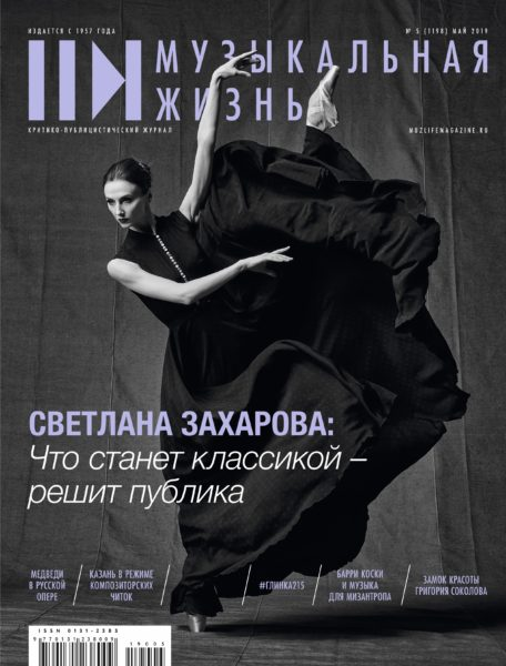 Музыкальная жизнь №5, 2019