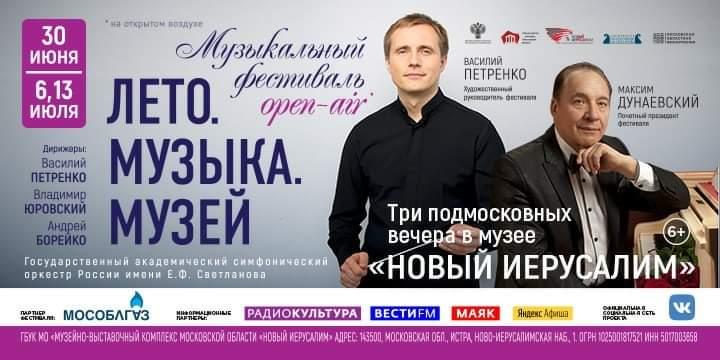 В Истре выступят Василий Петренко, Владимир Юровский и Андрей Борейко