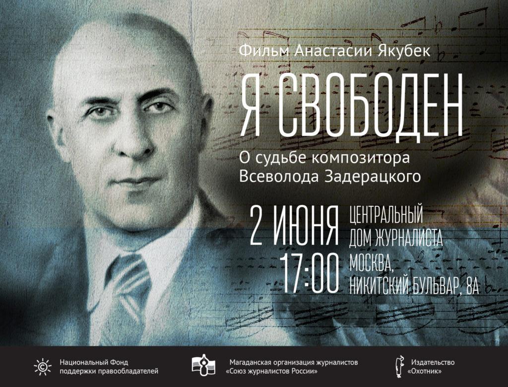 Фильм о жизни и творчестве Всеволода Задерацкого покажут в «Домжуре»