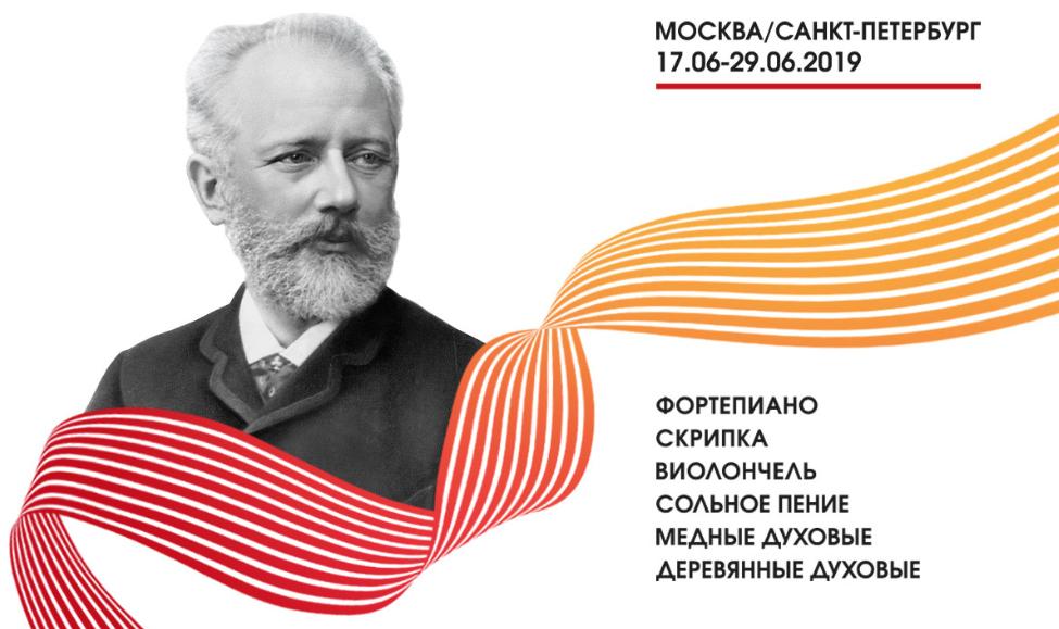 За событиями конкурса Чайковского можно будет следить онлайн