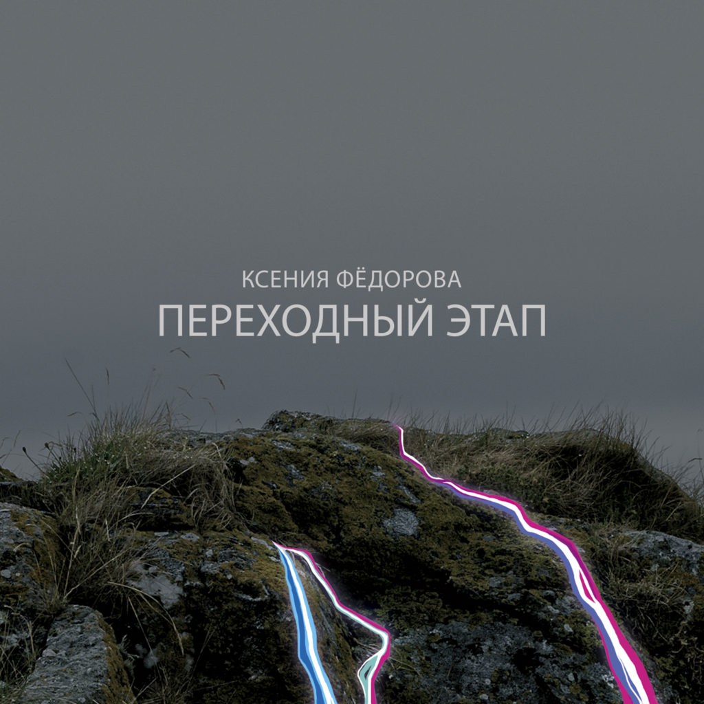 КСЕНИЯ ФЁДОРОВА «ПЕРЕХОДНЫЙ ЭТАП»OCEAN SOUND RECORDINGS
