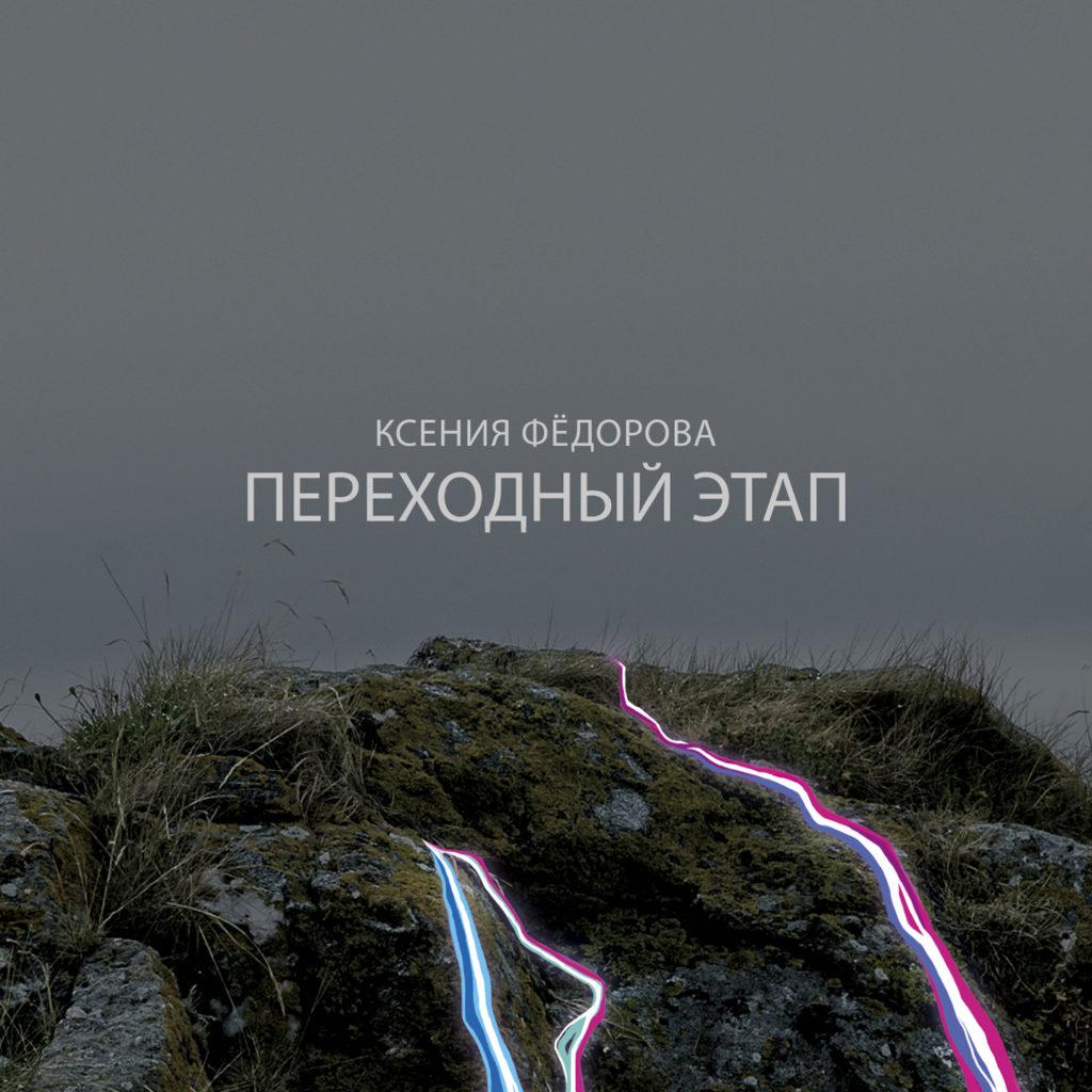 КСЕНИЯ ФЁДОРОВА «ПЕРЕХОДНЫЙ ЭТАП»OCEAN SOUND RECORDINGS