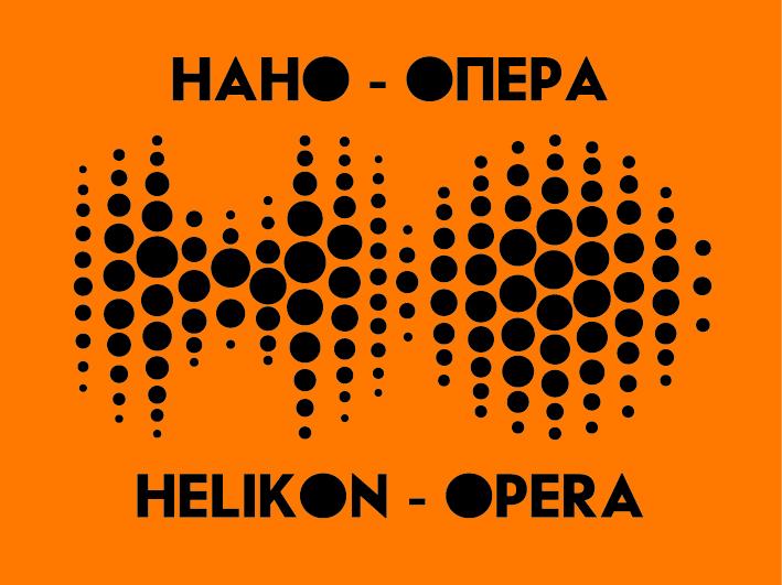 «Нано-опера» пройдет в этом году под цифрой «13»