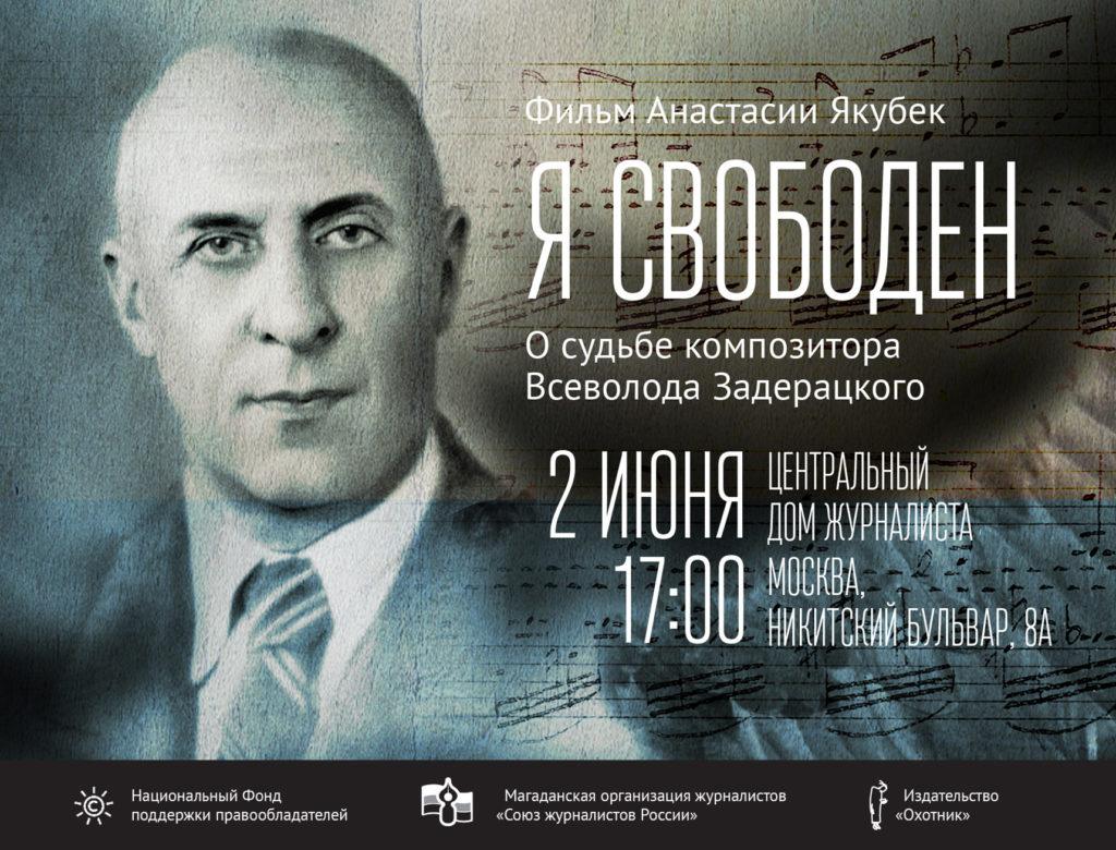 В Центральном доме журналиста покажут фильм о Всеволоде Задерацком