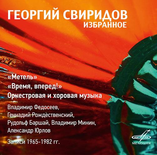 Георгий Свиридов <br>Избранное. <br>Мелодия <br>2 CD