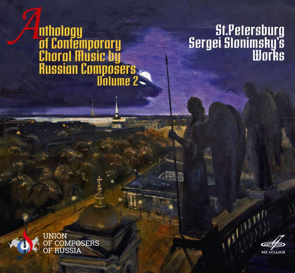 «Фирма Мелодия» продолжает выпуск «Антологии современной хоровой музыки России»