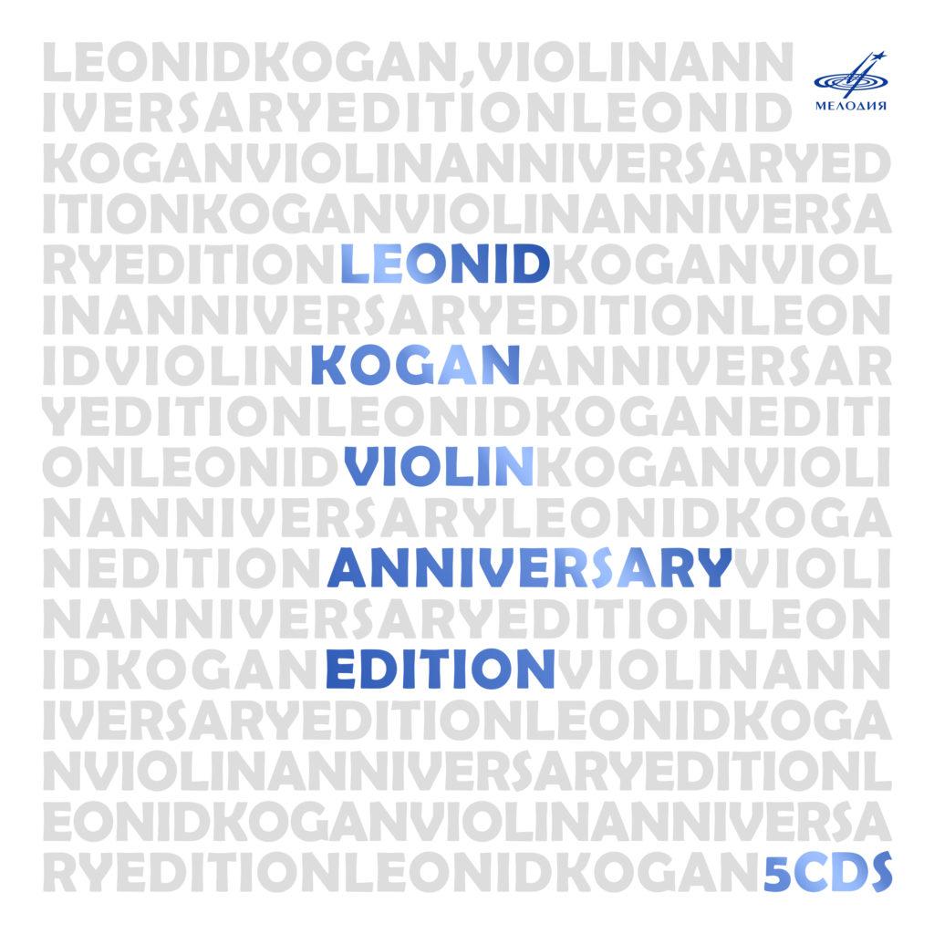К 95-летию со дня рождения Леонида Когана «Мелодия» выпустила комплект записей великого скрипача