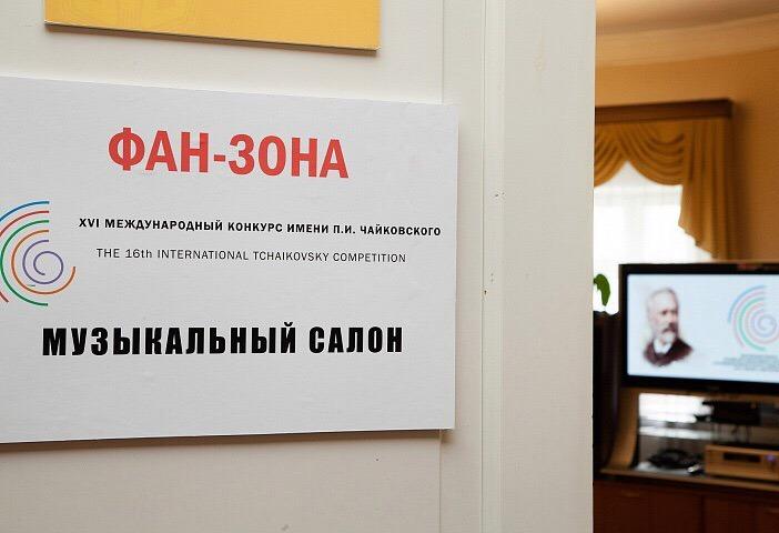 Конкурс Чайковского: новости, рецензии, статьи, интервью