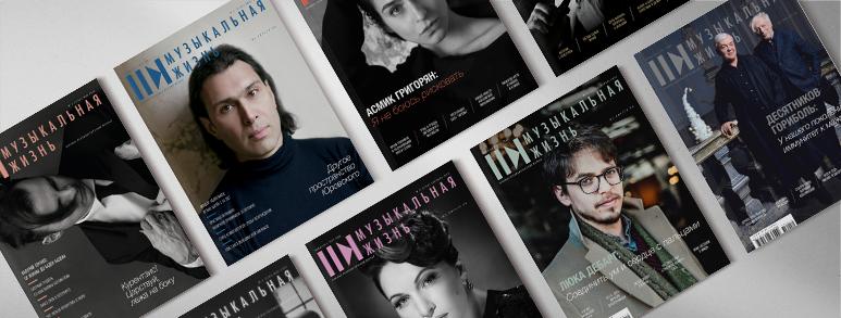 «Музыкальная жизнь» вручит спецприз лауреату конкурса Чайковского