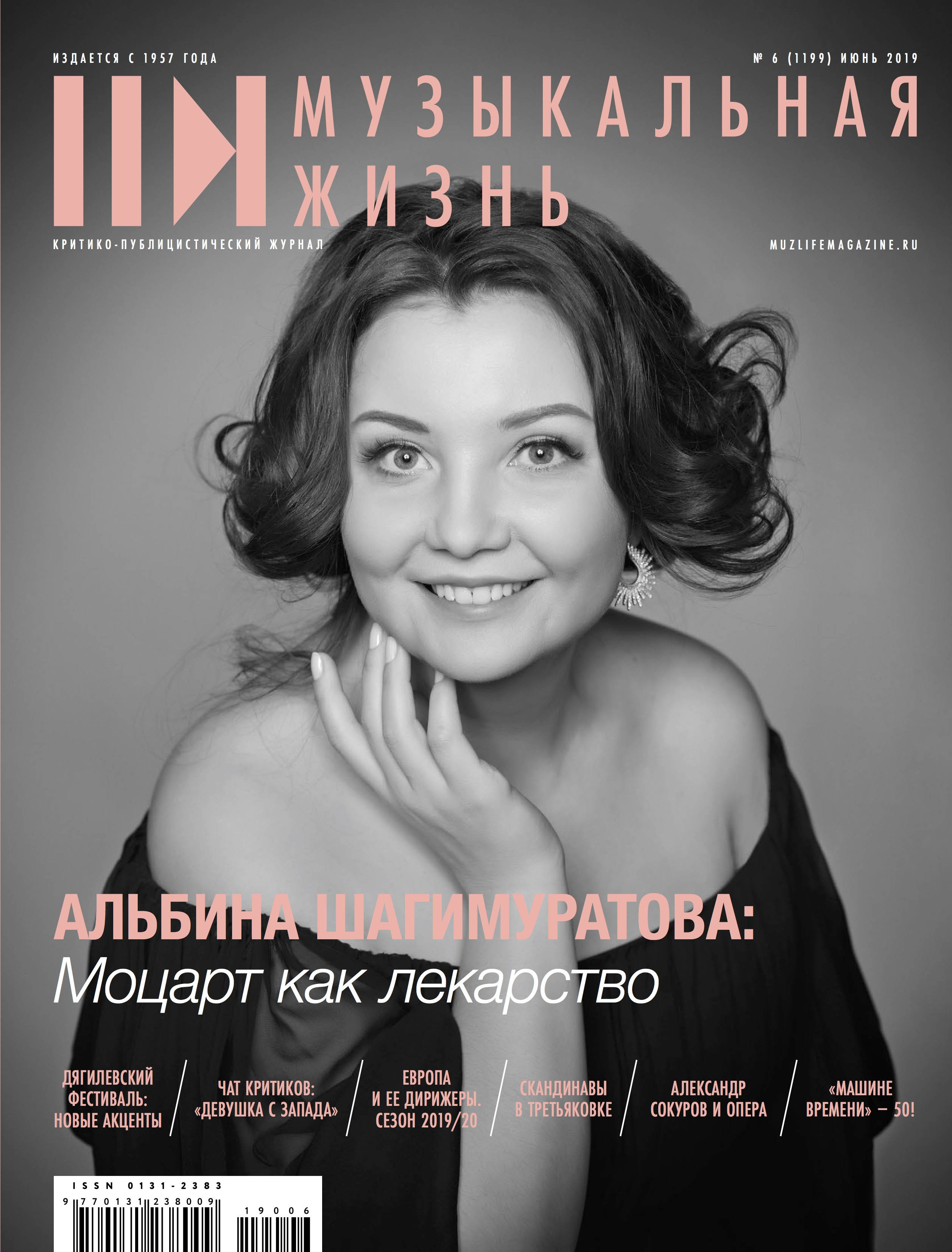 Музыкальная жизнь №6, 2019