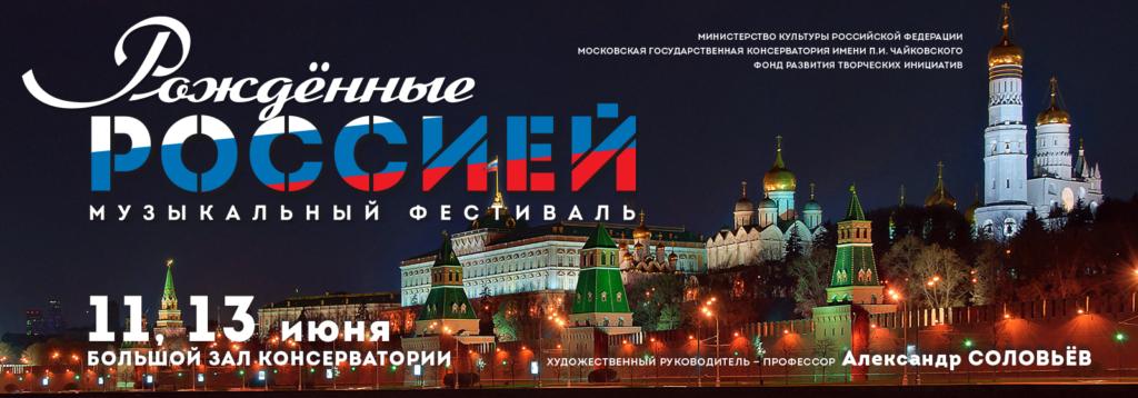 11 июня в БЗК стартуетмузыкальный фестиваль «Рожденные Россией»