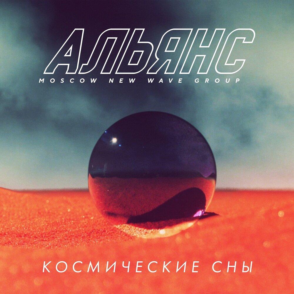 Группа «Альянс» выпустила сингл