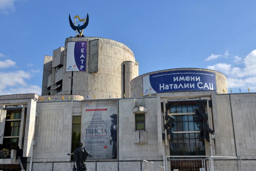 Начинается реконструкция в Московском детском музыкальном театре имени Н.И. Сац