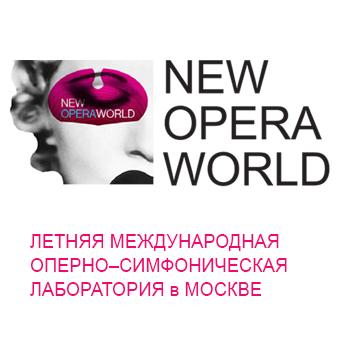 Стартовала IV Летняя оперно-симфоническая лаборатория «New Opera World 2019»