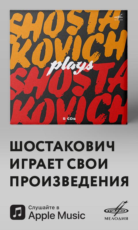 Шостакович свои произведения
