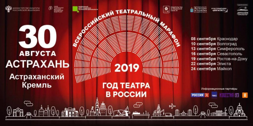 30 августа Астрахань встречает Всероссийский театральный марафон