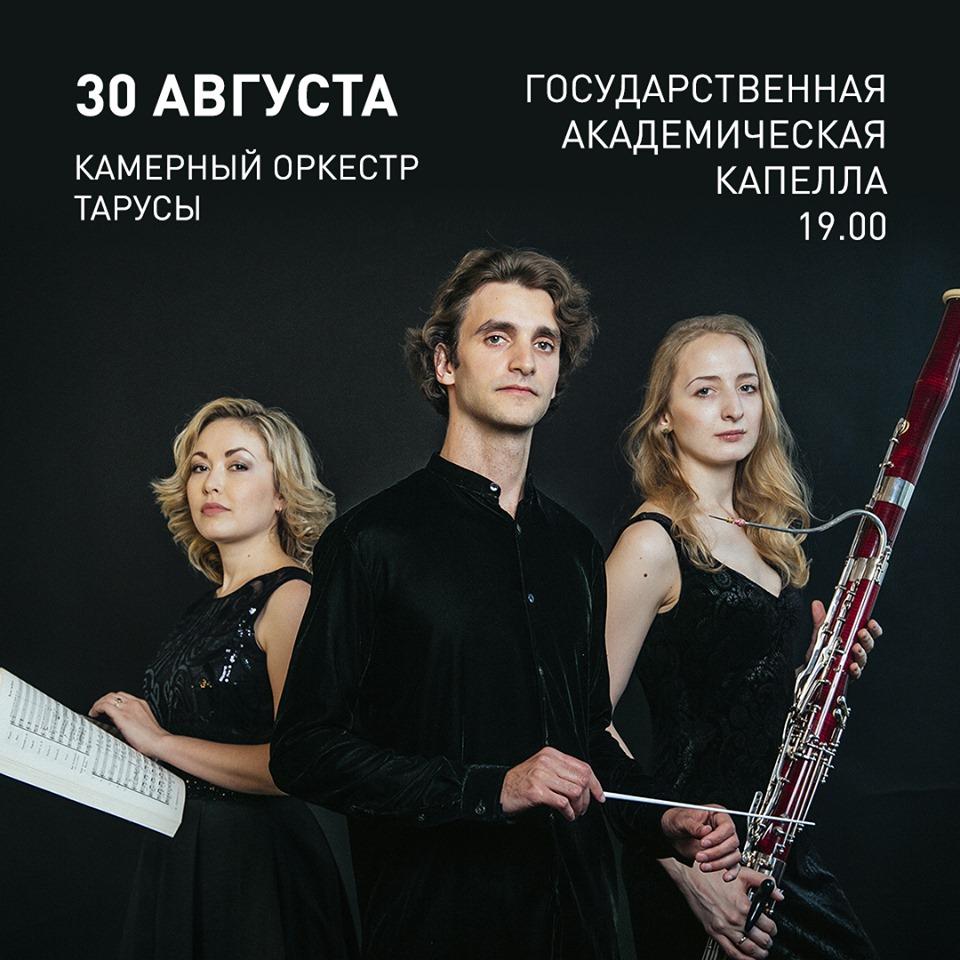 30 августа в Санкт-Петербурге выступает Камерный оркестр Тарусы