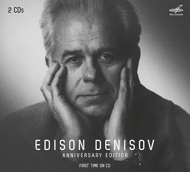 Эдисон Денисов <br>Авторский концерт <br>Мелодия