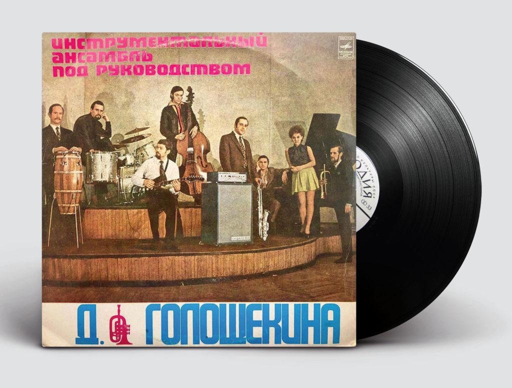 Инструментальный ансамбль подруководством Д.Голощекина (1975)