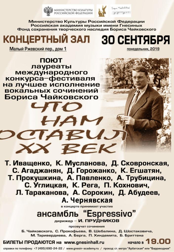 В Москве состоится концерт лауреатов международного конкурса-фестиваля «Что нам оставил ХХ век»