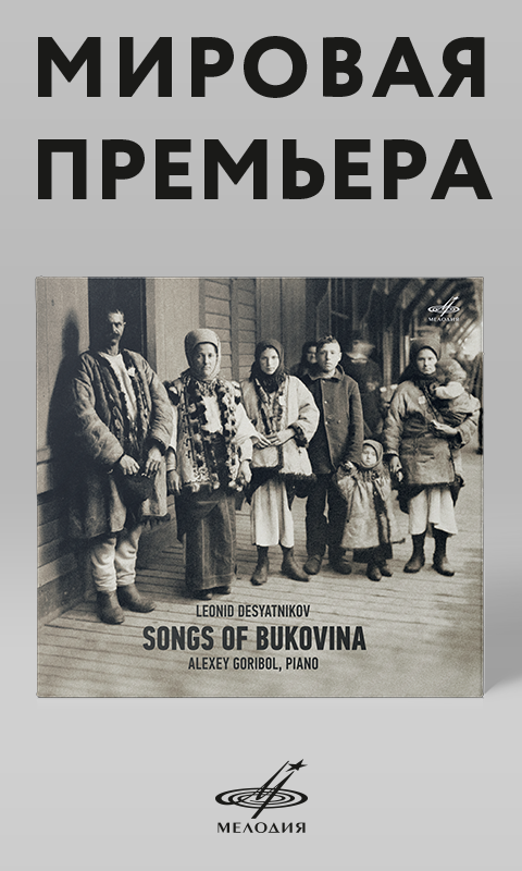 Songs of Bokovina