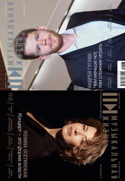 Музыкальная жизнь №7-8, 2019
