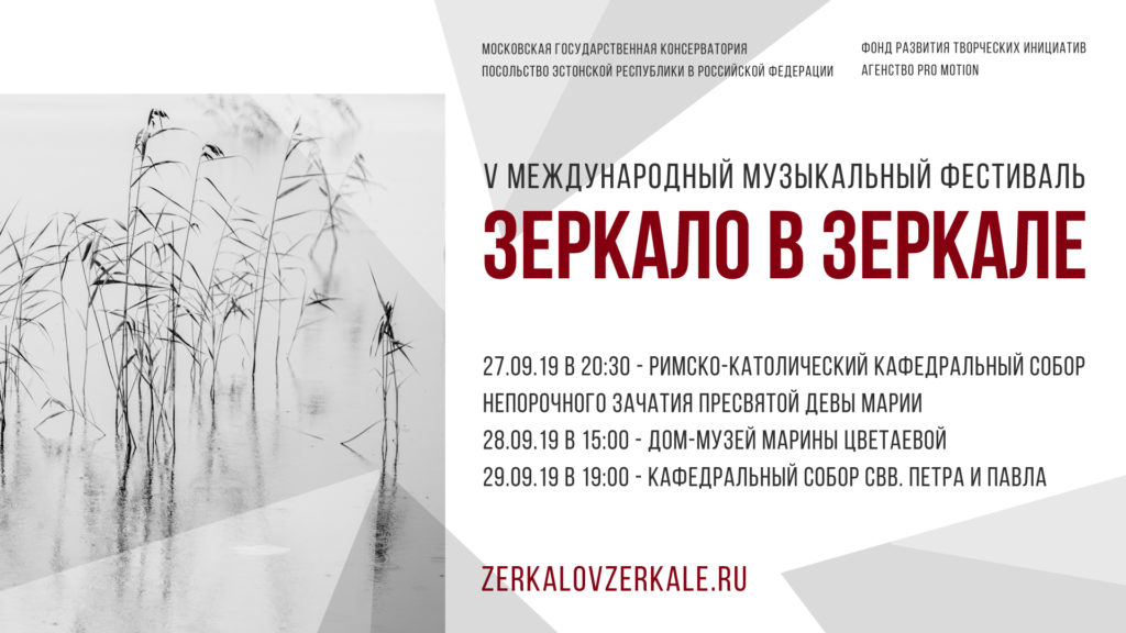 В Москве пройдет Пятый Международный музыкальный фестиваль «Зеркало в зеркале»