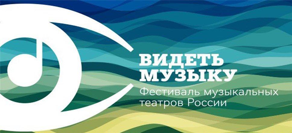 С 16 сентября по 11 ноября в Москве состоится Четвёртый фестиваль «ВИДЕТЬ МУЗЫКУ»